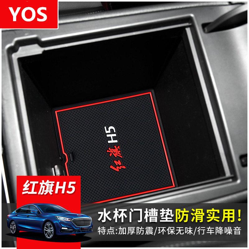 For FAW Group Red Banner H5 door slot pad car interior modification HS5 cup storage storage Door Groove Mat dustproof mat