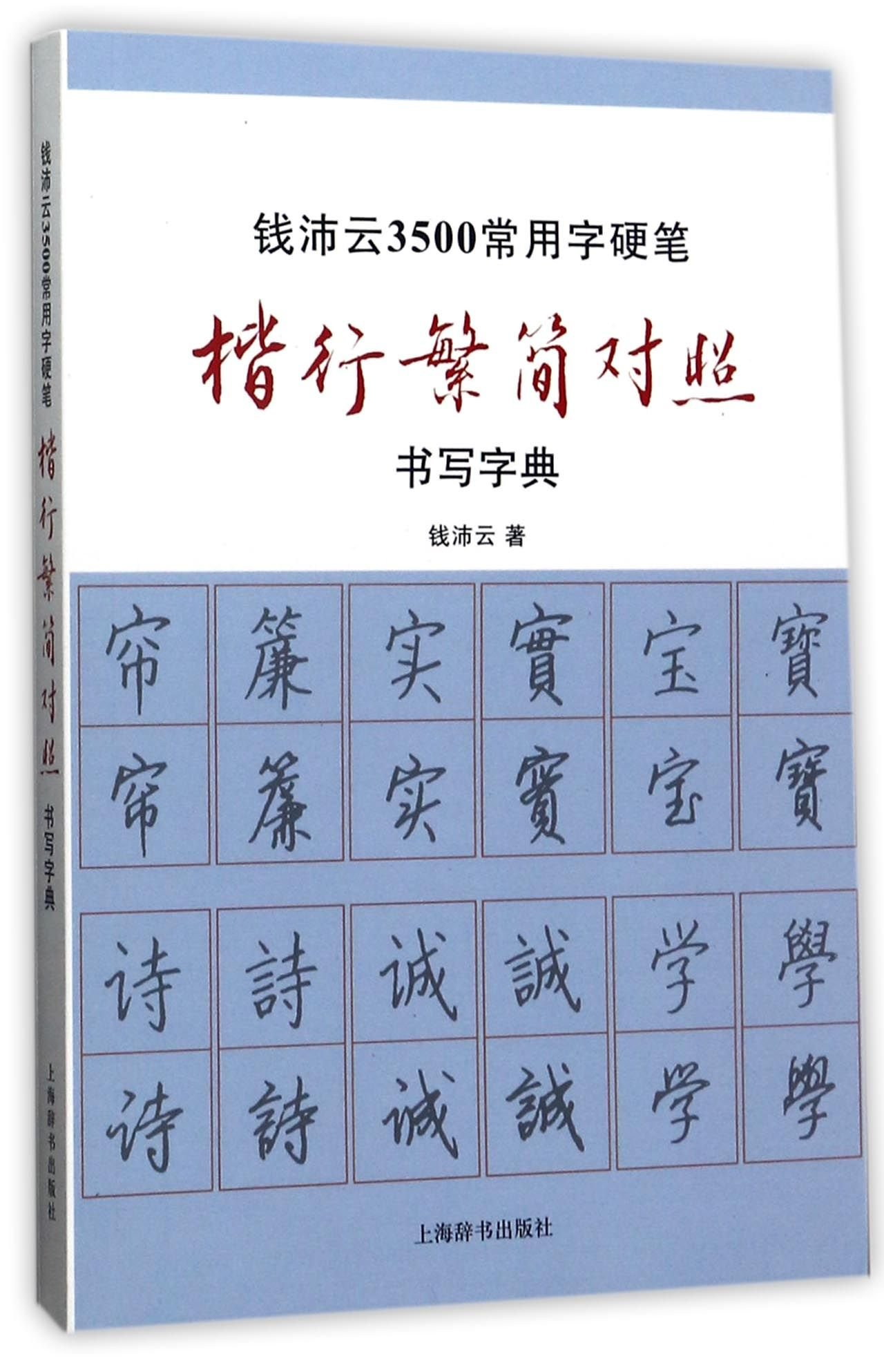 Qian Peiyun Pen-and-Ink Calligraphy Dictionary  (Chinese Edition)