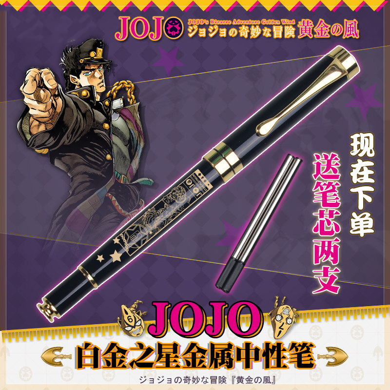 Anime JoJo's Bizarre Adventure Kujo Jotaro Cosplay Student Metal Stationery Ballpoint Pen Rollerball Pen Sign Pen Gifts