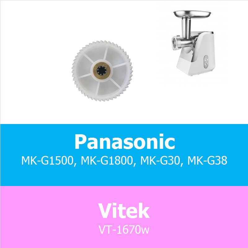 1 pieza picadora piezas de repuesto molinillo de carne plástico engranaje blanco para Vitek Dex Panasonic electrodoméstico de cocina