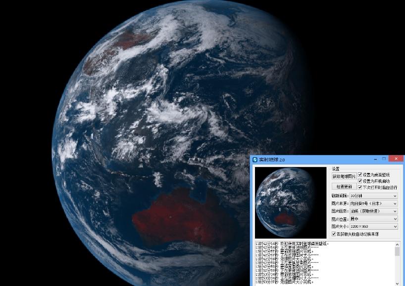 [科学神器]实时地球桌面壁纸