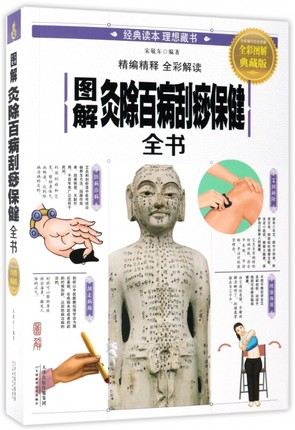 Full Book Of Gua Sha Treatment (Chinese Edition)