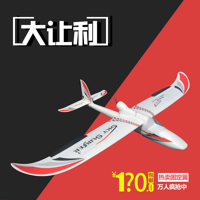 Days McNair Fixed Surfers X8 Model Airplane BEGINNER'S Entry Sky Wing Glider Remote Control Aircraft Large Sky McNair ≥