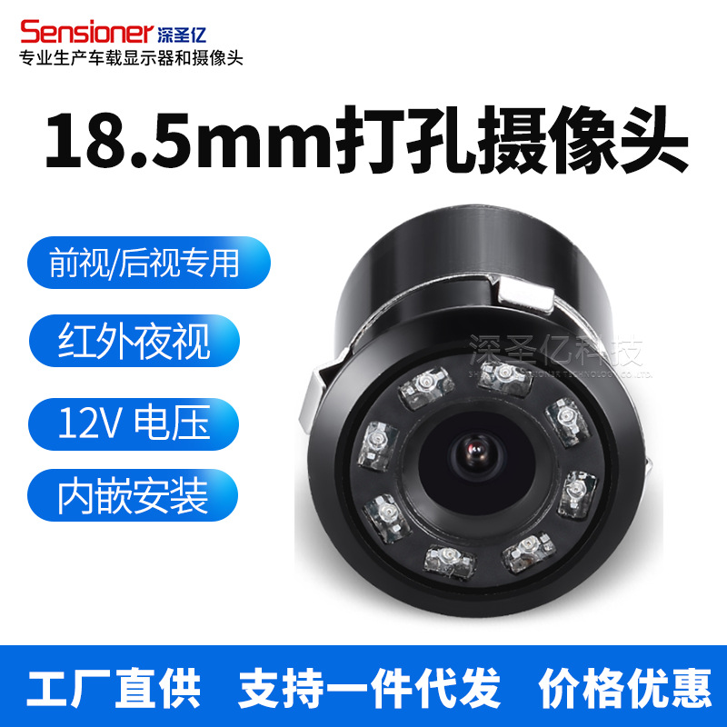 Deep Saint Hundreds of Car Reversing Camera Universal 18.5 Size Card Punched Infrared Light Night Vision Webcam 12 Vehicle Camera     - title=