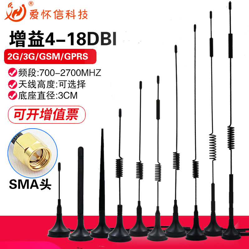 high gain antenna receive launch cdma gprs antenna gsm 2g 3g 4g lte sucker antenna smarthphone celulares антенна для модема
