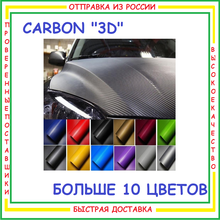 Карбон 3D черный виниловая пленка самоклеющаяся пленка для авто углеродное волокно защитная влагостойкая антицарапная