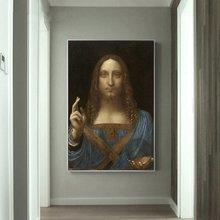 Спасатель Манди настенная живопись на холсте да Винчи известные