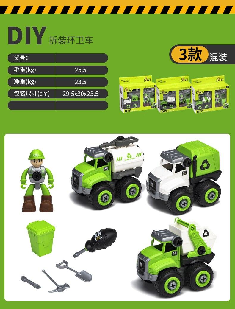 玩具车1_14