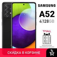 Смартфон Samsung Galaxy A52 4+128ГБ [гарантия производителя, быстрая доставка из Москвы]