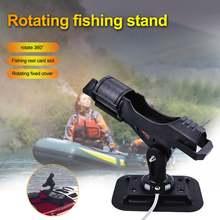 1 шт 2020 Рыбалка Поддержка держателя для удочки каяк фиксированный