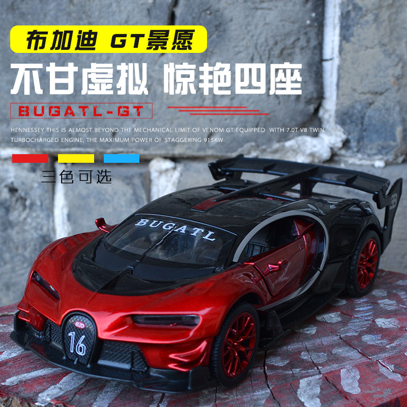 Jiaye Alloy Toy Pull Back Car Boy Alloy Toy Bugatti G Vision Original Alloy Car Model Vb32