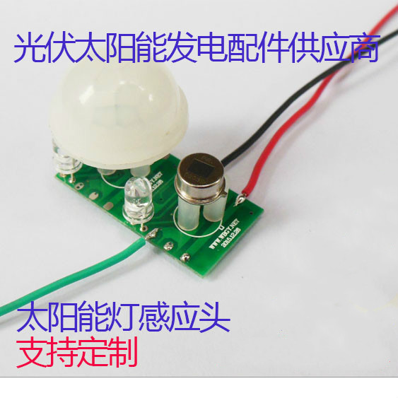 3V-5V Solar Panel Power Supply Intelligent Sensor Switch Miniature Human Infrared Sensor Switch