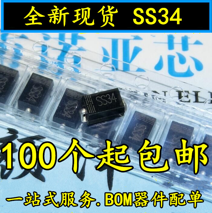100pcs/lot SS34 Patch IN5822 1N5822 SMA Schottky Diode