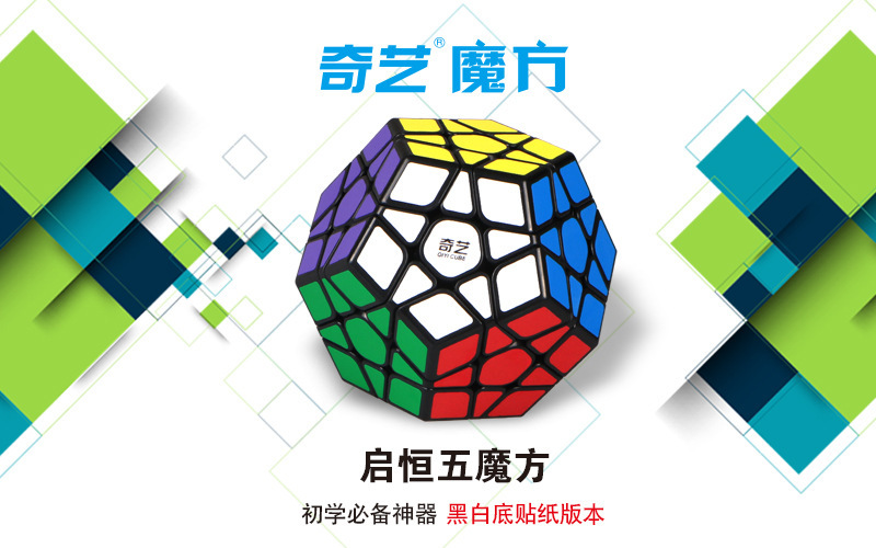 [XMD Qi Heng Five Magic Cube] Industry Game Five Magic Cube Black And White Abnormity Cube Toy Intelligence