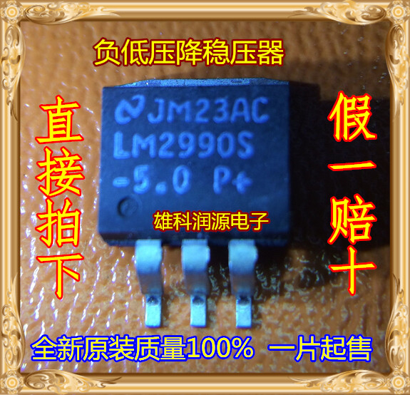 5pieces  LM2990S-5.0 TO-263-5