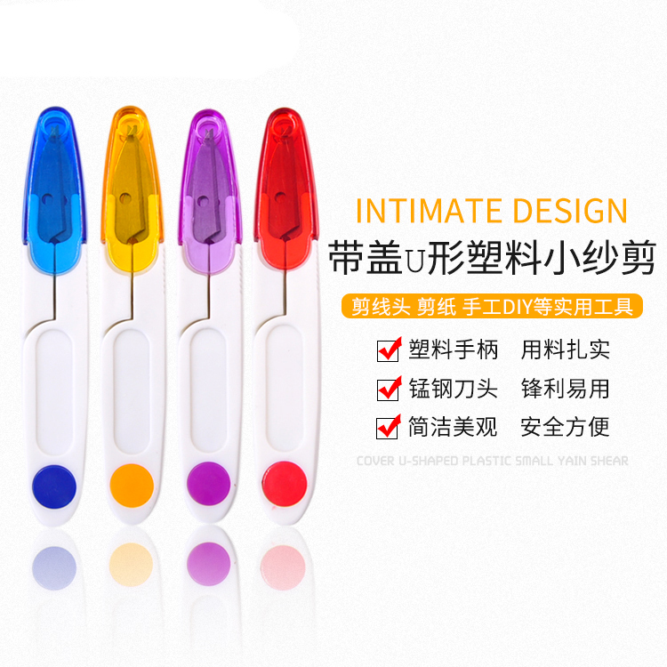 1pcs Four-colour Spring Scissors. Covered Tailor Scissors. Household Paper-cut Outlets. U-shaped Yarn Scissors. Easy To Carry