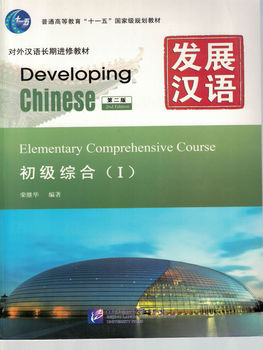 Developing Chinese Elementary Comprehensive Course Ⅰ , random 1st Edition and 2nd Edition, English and Chinese (Simplified) developing chinese elementary comprehensive course Ⅰ random 1st edition and 2nd edition english and chinese simplified