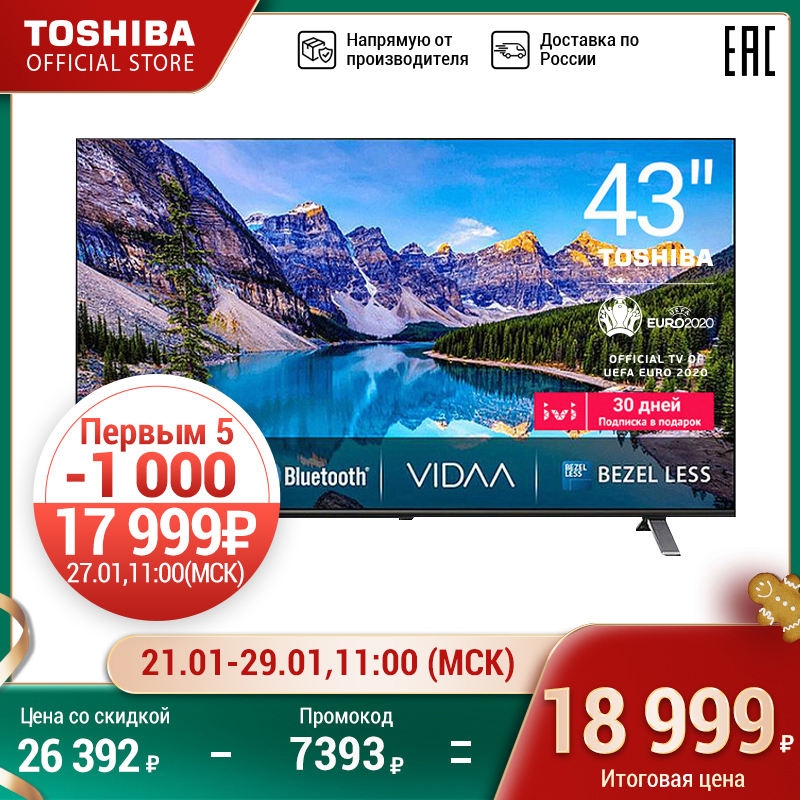 Телевизор 43 дюймов ТВ TOSHIBA 43U5069 4K UHD SmartTV 4049InchTv