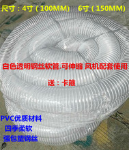 Pvc White Steel Wire Hose Ventilation Dust Pipe Woodworking Machinery Suction Dust Plastic Rubber Hose Bellows cheap