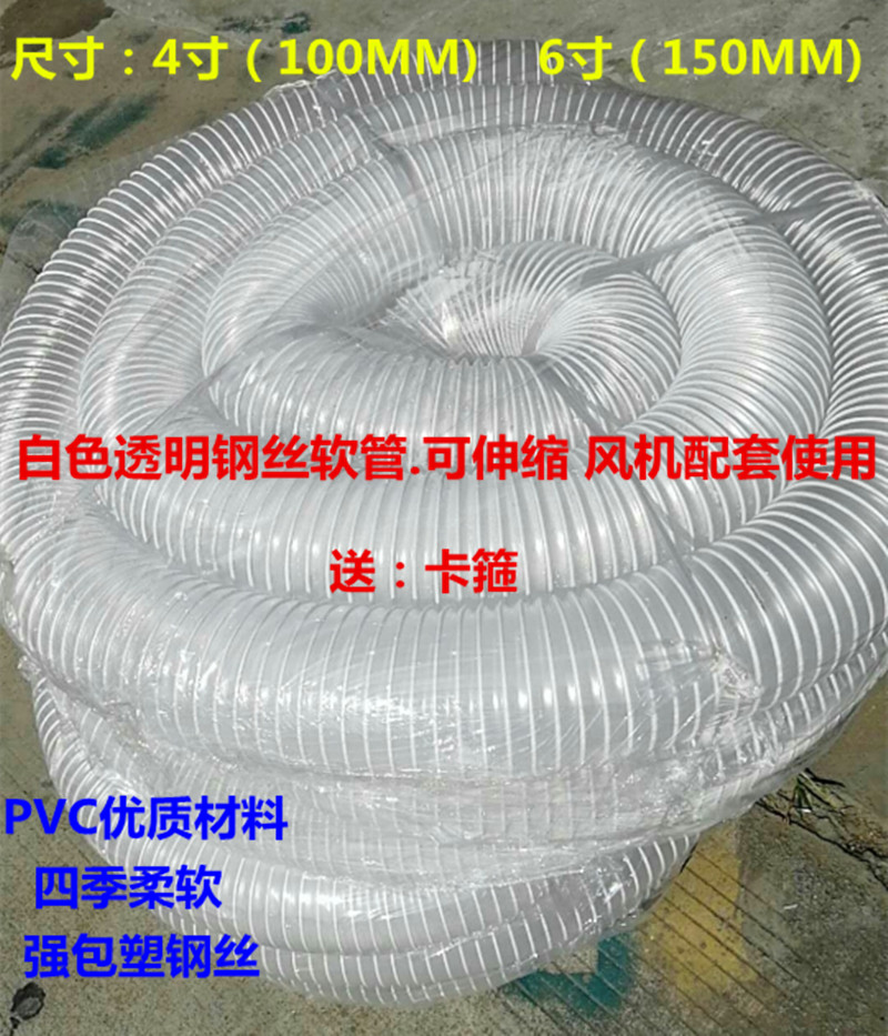 Pvc White Steel Wire Hose Ventilation Dust Pipe Woodworking Machinery Suction Dust Plastic Rubber Hose Bellows