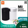Mi Pocket Speaker 2 Speakers Xiaomi Mi Pocket Speaker 2 Portable subwoofer dynamics bass loudspeaker wireless audio acoustic stereo system music box HD quality sound AUX 15687 15686