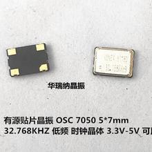 5pcs Active chip crystal oscillator OSC 7050 5070 32.768 khz 32.768 k0.032768 MHz