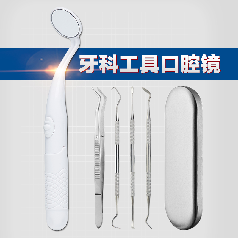 Dental Mirror Dental Calculus Artifact Dental Plaque Removal Smoke-stained Dental Scale Remover