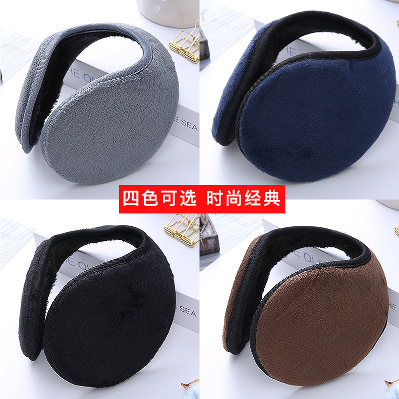 Pure Color Fashion Men's Earmuffs In Winter With Thick Earmuffs And Earmuffs For Students'warm Earmuffs