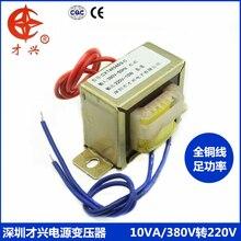 AC 380 V/50 Гц EI48 * 24 силовой трансформатор 10 Вт db-10va 380V до 220V однофазный изоляции 45mA