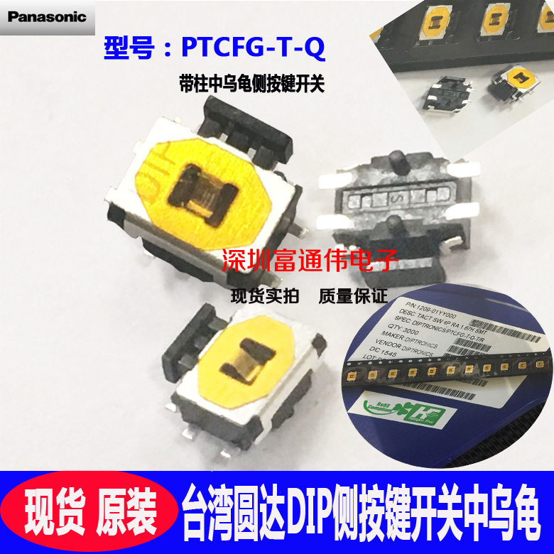 20PCS/LOT The Taiwan round of DIP side key touch switch in the turtle PTCFG-T-Q four column fixed patch