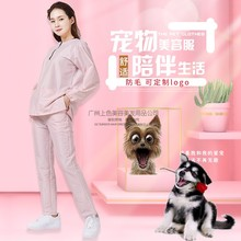 New pet shop grooming work clothes cute pink suit pet shearling anti-wool coat customizable logo