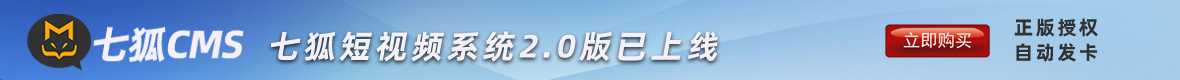 七狐短视频2.0版自助购买