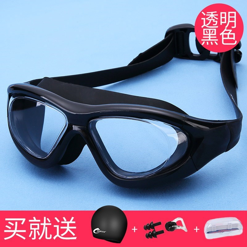 Swimming Goggles Swimming Eyes Mirror High-definition Swimming Waterproof Adult Men And Women Plain Glass Transparent Black And