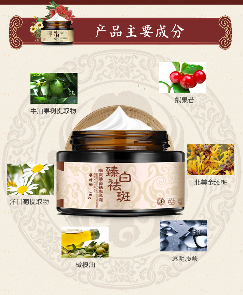 Powerful whitening freckle cream Chinese herbal plant face cream remove freckles and dark spots 30g Skin whitening cream