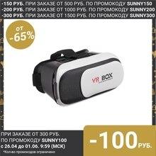 Очки виртуальной реальности VR Box 3D, для смартфонов 3.5-6