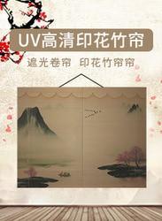 Sprzedaż hurtowa bambusowa kurtyna zhu juan lian o wysokiej rozdzielczości drukowane bambusowa kurtyna nadający się do wydruku reklamy charakter zdjęcie w Firany od Dom i ogród na