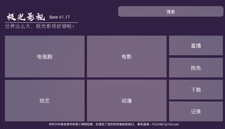 极光TV_v1.24 电视版影视直播神器