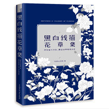 Sketching & Coloring of Flowers Coloring Book for Adults 69 Kinds of Beautiful Flowers and Plants Chinese Edition Anti-stress