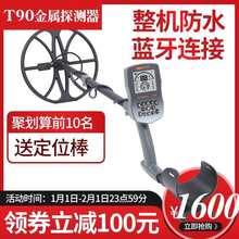 T90 Новый металлоискатель полностью водонепроницаемый подземный