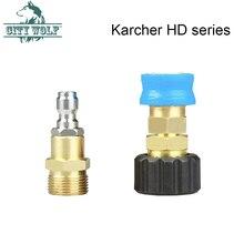 Arandela de alta presión Karcher HD series adaptador de pistola de agua G1/4 quick conjunto para conectar el accesorio de la lavadora del coche
