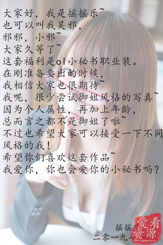 微博妹子@搖搖樂yoyo_小秘书合集[4V/55P]全原超清资源[613M]