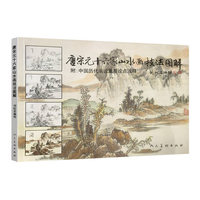 Tang  Song and Yuan Landscape Painting Techniques book Chinese brush traditional drawing