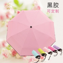 Напрямую от производителя стиль винил три складной зонтик защита от солнца УФ складной зонтик можно из смешанного кашемира на заказ