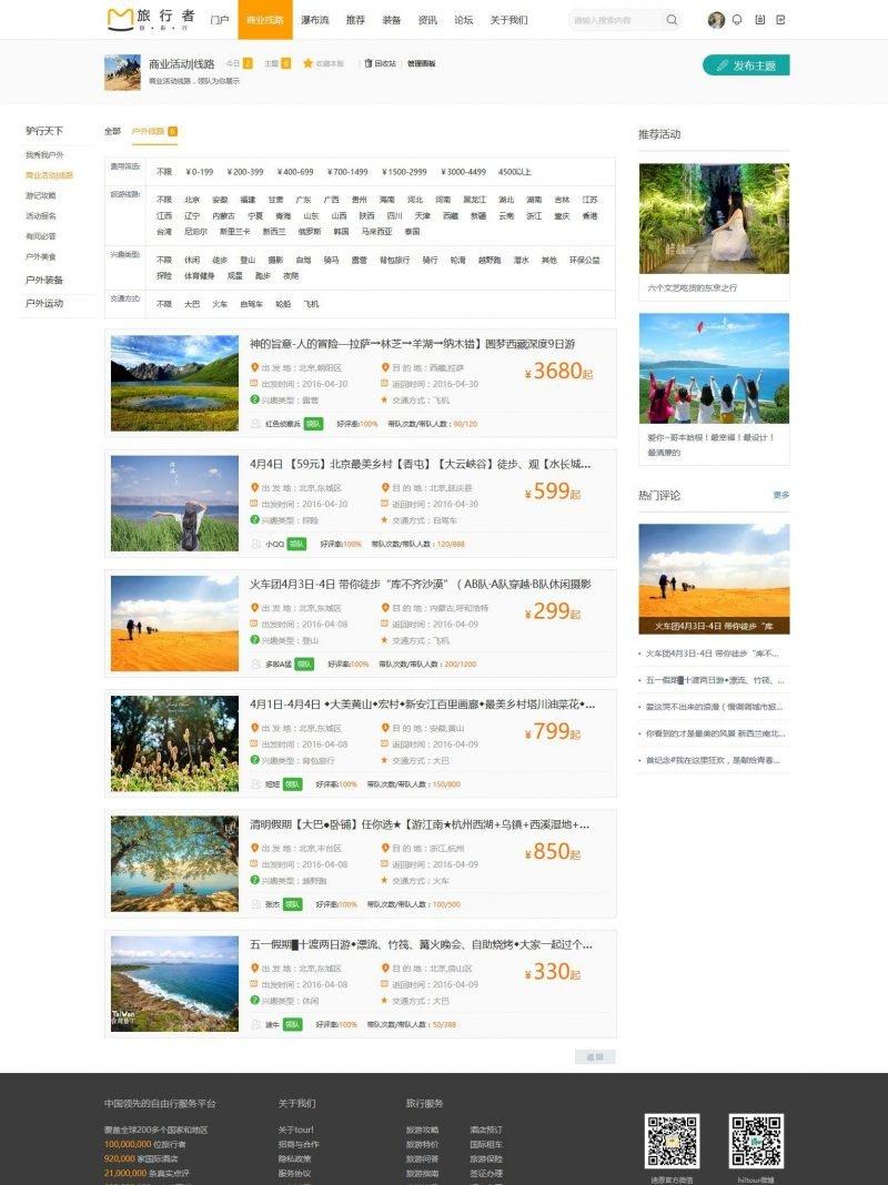 【迪恩户外旅行者! 商业版 dz3.4】DZ旅游旅行网站源码[DiscuzX3.4模板]