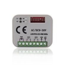 Пульт дистанционного управления приемник 433 МГц 868 300 315