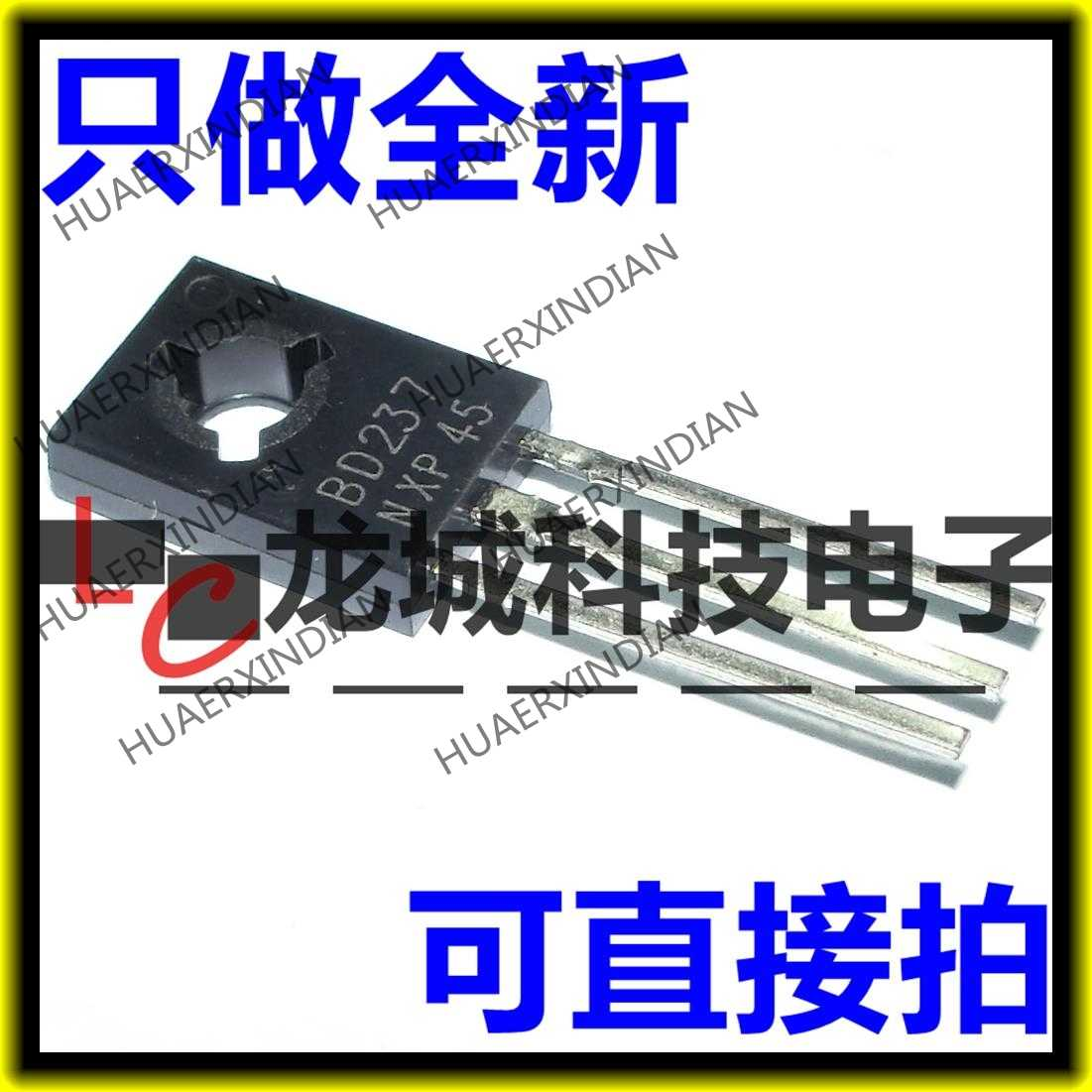 1PCS Nuovo e originale BD237 2A/100V NPN TO-126