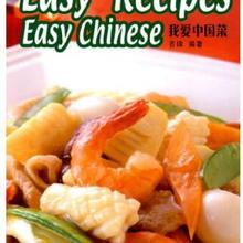 Chinese food book   language English and Chinese simplified 1 book