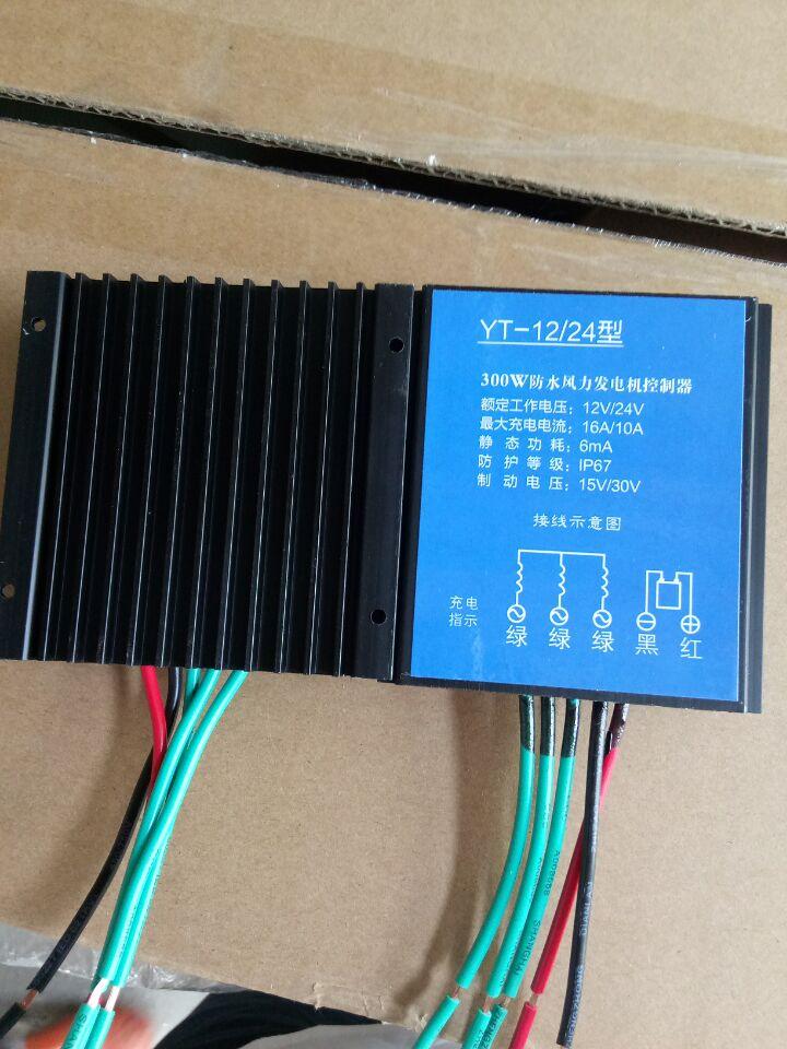 Contrôleur de charge de 100 W-600 W/12 V/24 V éolienne étanche avec fonction de Protection de la batterie