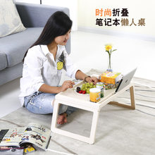 Novo criativo dobrável mesa do computador estilo japonês portátil preguiçoso cama china mesa móvel