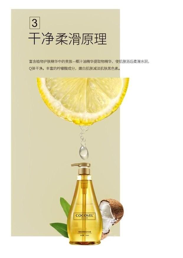 Cocovel brilhante fragrância chuveiro gel refrescante hidratante